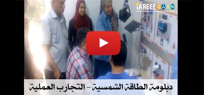 solar Diploma videos