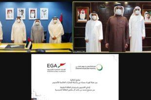 الإمارات تنتج الألمنيوم باستخدام الطاقة الشمسية