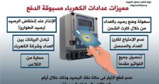 توضيح مرفق الكهرباء لمميزات العدادات مسبوقة الدفع